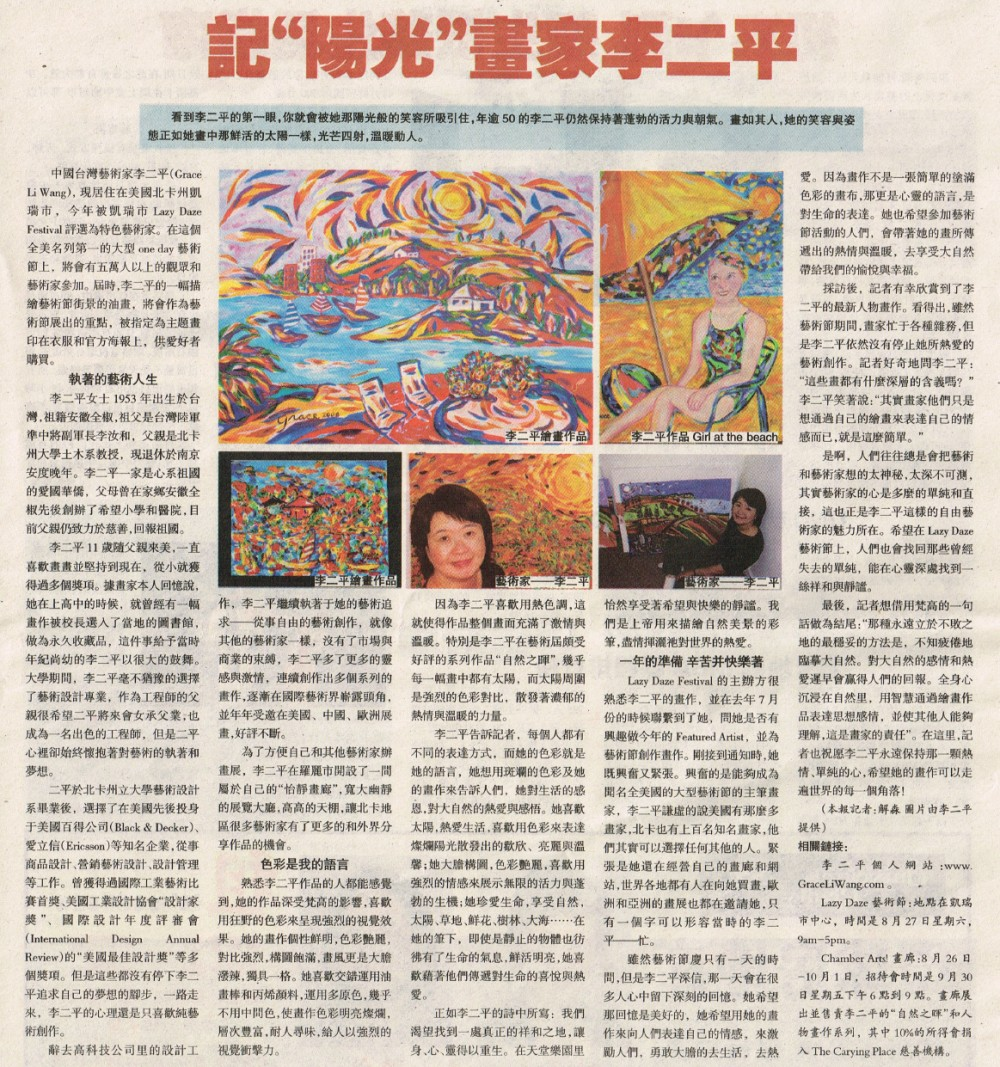 Chinese Article
