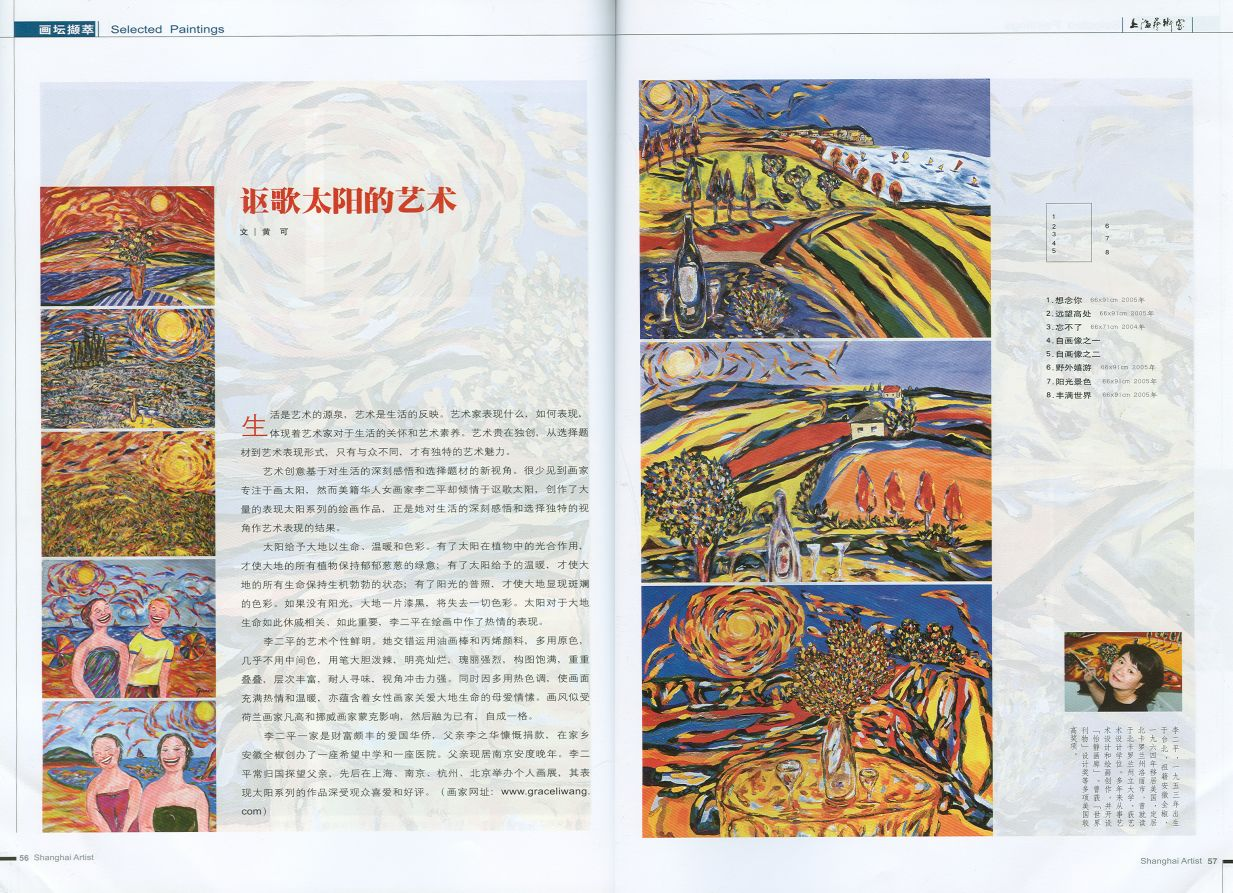 Shanghai Artist article - pages 1 & 2